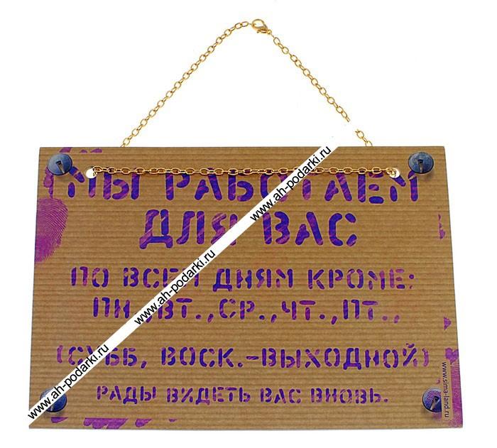 Табличка на дверь Мы работаем для вас