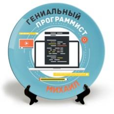 Именная тарелка «Гениальный программист»