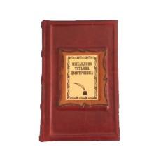 Подарочная книга в кожаном переплете Именной ежедневник 2