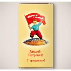 Именная шоколадная открытка «Миру-мир!»