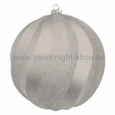 Елочная игрушка Шар Вихрь серебряного цвета