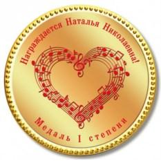 Шоколадная медаль «Золотое сердце»