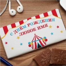 Шоколадная открытка Цирк