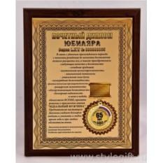 Плакетка Почетный диплом юбиляра. 65 лет