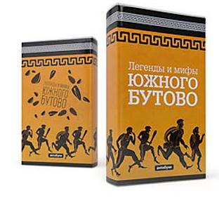 Антибука «Легенды и мифы Южного Бутово»