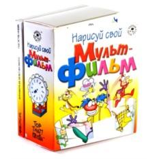 Детский набор «Нарисуй свой мультфильм»