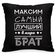 Именная подушка «Самый лучший в мире брат»