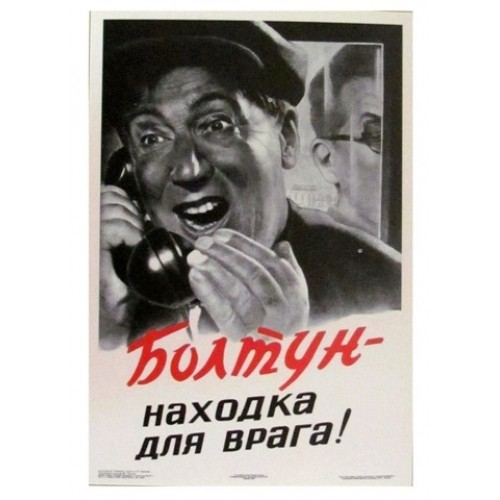 Открытка Болтун – находка для врага!, 1953 г