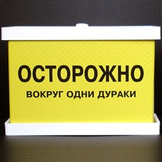 Светильник «Осторожно, вокруг одни дураки»