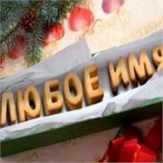 Именная открытка Новогодние печеньки