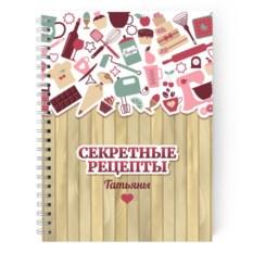 Именная тетрадь «Секретные рецепты»