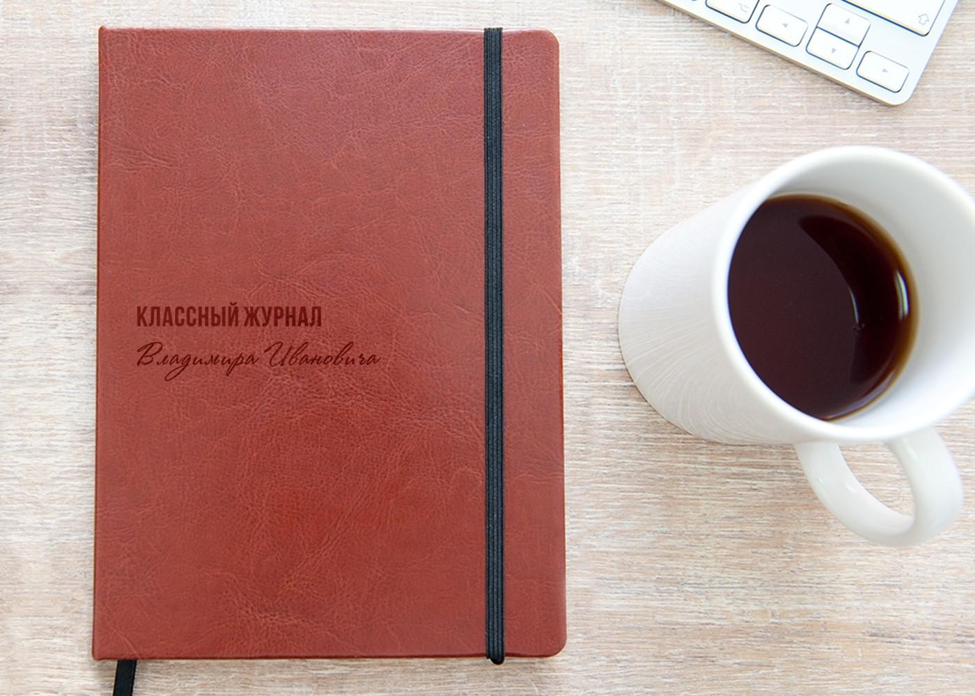 Записная книжка «Классный журнал» с гравировкой