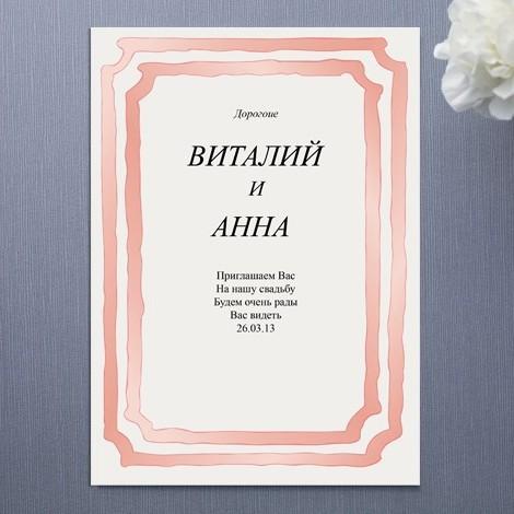 Пригласительные на свадьбу №18