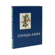Книга Птицы Азии