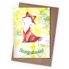 Поздравительная открытка Лисенок