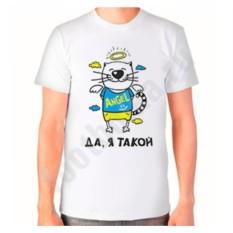 Мужская футболка Да, я такой!