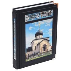 Кожаная книга Православная история России