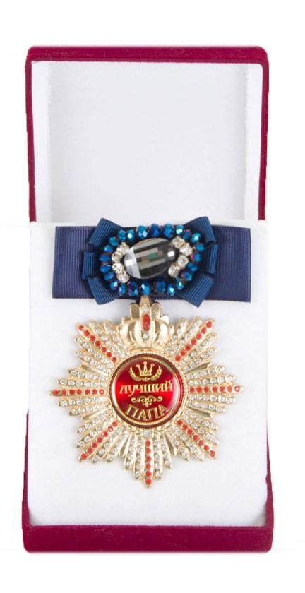 Большой Орден с бантом и брошью Лучший папа