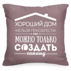Декоративная подушка с цитатой Хороший дом