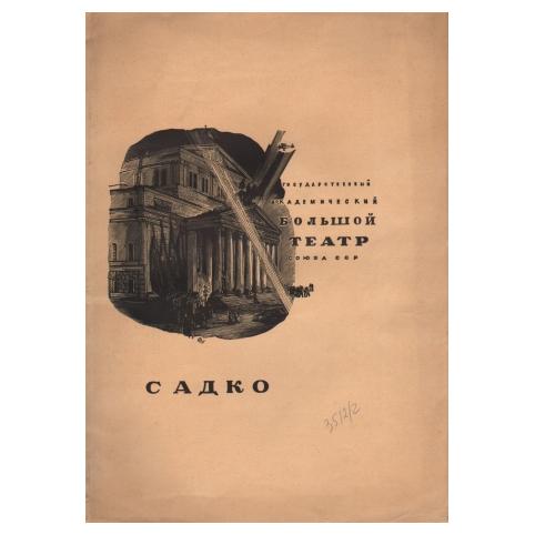 Книга «Садко»