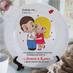 Декоративная тарелка с вашим текстом Любовь это
