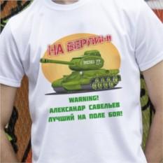 Именная футболка На Берлин!
