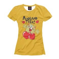 Женская футболка Люблю тебя