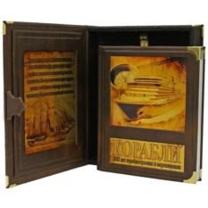 Подарочная книга Корабли. 5000 лет морских приключений