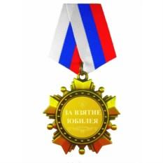 Орден За взятие юбилея