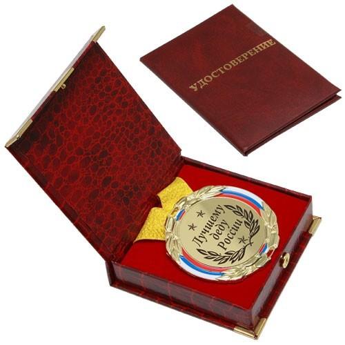 Медаль «Лучшему деду России»