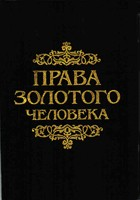 Обложка на автодокументф Права золотого человека