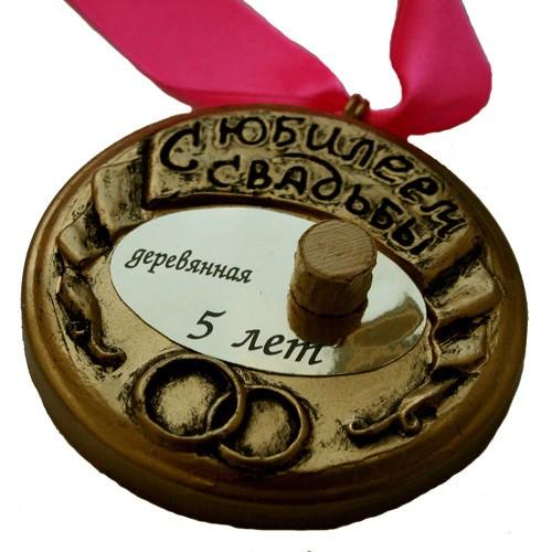 Медаль «Деревянная свадьба- 5 лет»