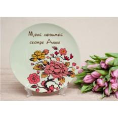 Именная тарелка Для любимой