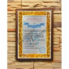 Подарочный диплом Офисный оберег