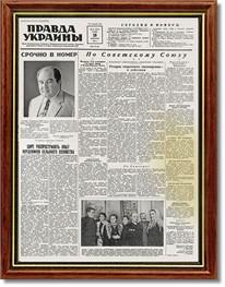 Поздравительная газета «Правда Украины»