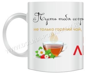 Кружка Пусть тебя согревает не только горячий чай
