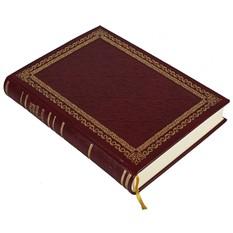 Книга История русской торговли и финансов (в футляре)