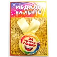 Медаль За прекрасную улыбку