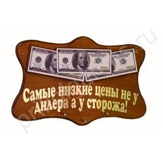 Панно-ключница Самые низкие цены не у дилера, а у сторожа!
