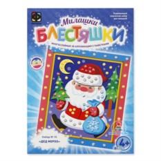 Аппликация с пайетками Милашки-блестяшки. Дед Мороз»