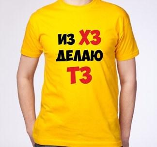 Мужская футболка Из ХЗ делаю ТЗ