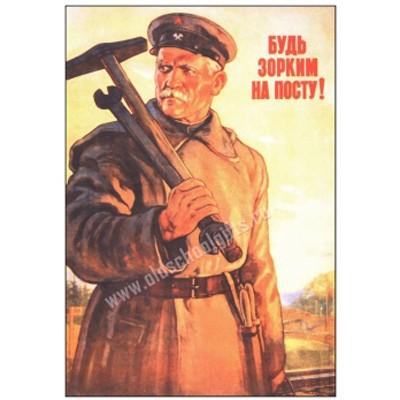 Плакат Будь зорким на посту!