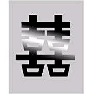 Пано с иероглифом «Двойное счастье»
