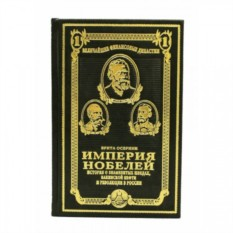 Книга Величайшие финансовые династии