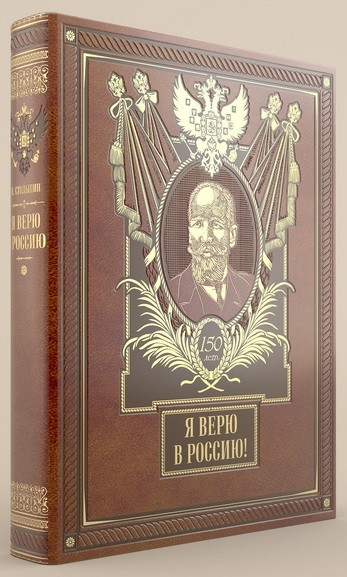 Подарочная книга Я верю в Россию!. Петр Столыпин
