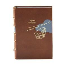Подарочная книга Лирика. Проза, Булат Окуджава