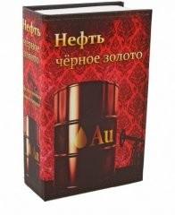 Книга-сейф Нефть-черное золото