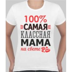 Женская футболка Самая классная мама