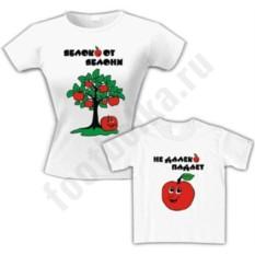Футболка для мамы и ребенка Яблоко от яблони