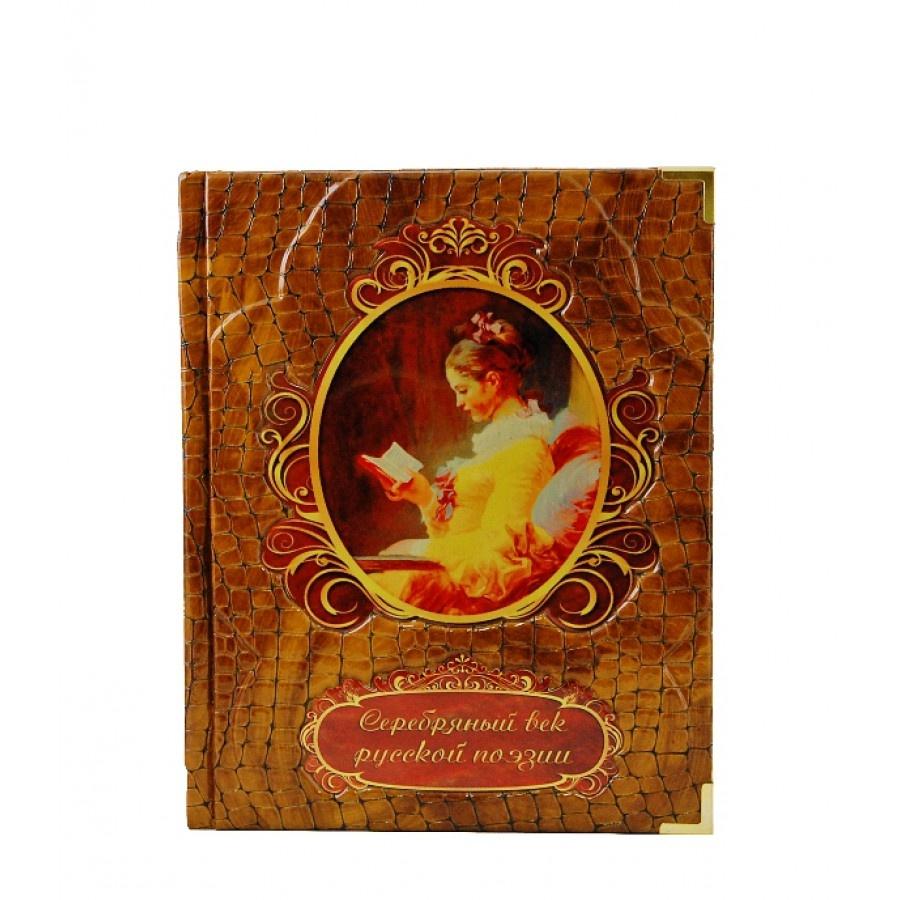 Книга Серебряный век русской поэзии